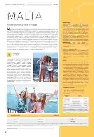 Almatur - gazetka promocyjna ważna od 02.04.2020 do 22.09.2020 - strona 182.