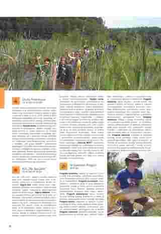 Almatur - gazetka promocyjna ważna od 02.04.2020 do 22.09.2020 - strona 74.