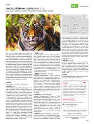 Itaka - gazetka promocyjna ważna od 02.04.2020 do 21.03.2021 - strona 221.