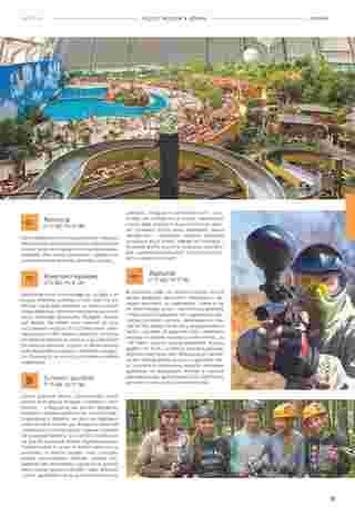 Almatur - gazetka promocyjna ważna od 02.04.2020 do 22.09.2020 - strona 79.