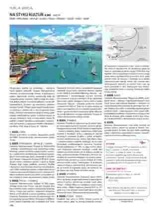Itaka - gazetka promocyjna ważna od 01.11.2019 do 31.03.2020 - strona 158.
