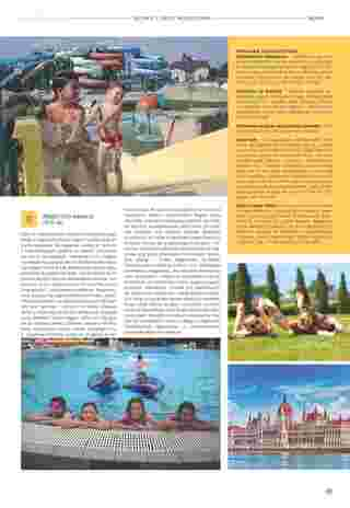 Almatur - gazetka promocyjna ważna od 02.04.2020 do 22.09.2020 - strona 193.