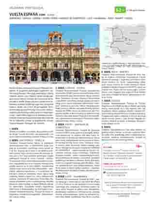 Itaka - gazetka promocyjna ważna od 01.11.2019 do 31.03.2020 - strona 80.