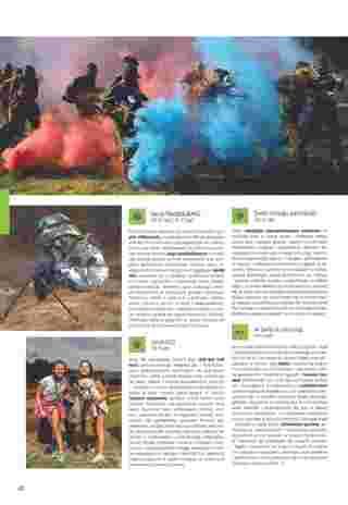Almatur - gazetka promocyjna ważna od 02.04.2020 do 22.09.2020 - strona 142.