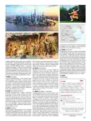 Itaka - gazetka promocyjna ważna od 01.11.2019 do 31.03.2020 - strona 213.
