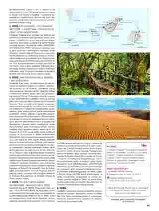 Itaka - gazetka promocyjna ważna od 01.11.2019 do 31.03.2020 - strona 91.