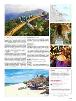 Itaka - gazetka promocyjna ważna od 02.04.2020 do 21.03.2021 - strona 237.