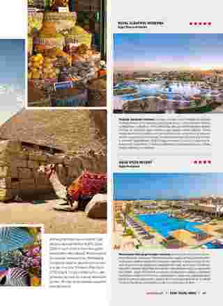 Exim Tours - gazetka promocyjna ważna od 01.03.2020 do 31.03.2021 - strona 43.