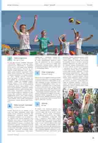 Almatur - gazetka promocyjna ważna od 02.04.2020 do 22.09.2020 - strona 25.