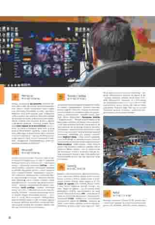 Almatur - gazetka promocyjna ważna od 02.04.2020 do 22.09.2020 - strona 82.