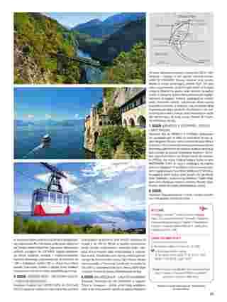 Itaka - gazetka promocyjna ważna od 01.11.2019 do 31.03.2020 - strona 37.