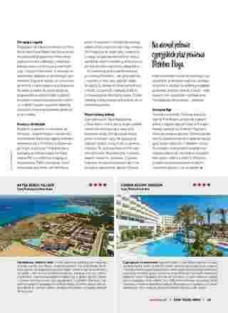 Exim Tours - gazetka promocyjna ważna od 01.03.2020 do 31.05.2020 - strona 67.