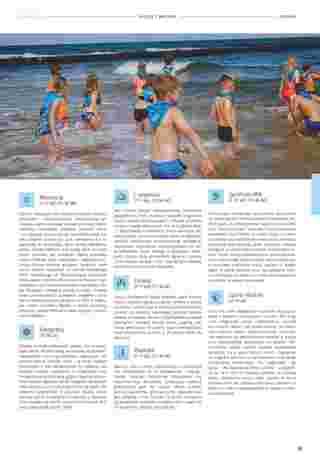 Almatur - gazetka promocyjna ważna od 02.04.2020 do 22.09.2020 - strona 49.