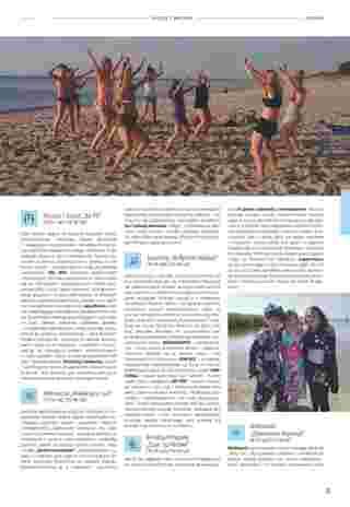 Almatur - gazetka promocyjna ważna od 02.04.2020 do 22.09.2020 - strona 35.