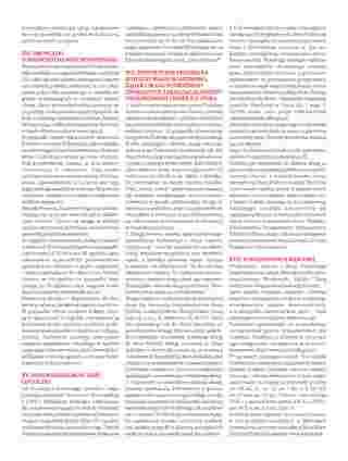 Itaka - gazetka promocyjna ważna od 02.04.2020 do 22.09.2020 - strona 127.