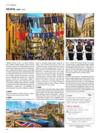 Itaka - gazetka promocyjna ważna od 01.11.2019 do 31.03.2020 - strona 12.