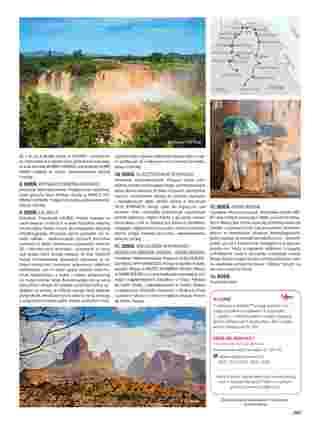 Itaka - gazetka promocyjna ważna od 02.04.2020 do 21.03.2021 - strona 205.