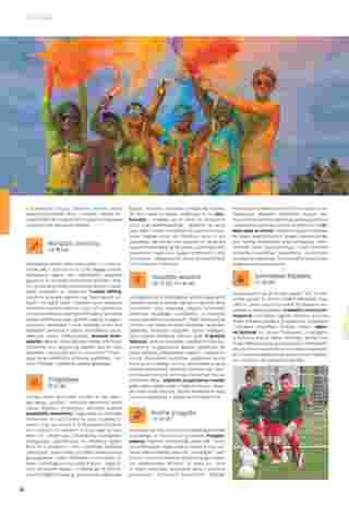 Almatur - gazetka promocyjna ważna od 02.04.2020 do 22.09.2020 - strona 66.