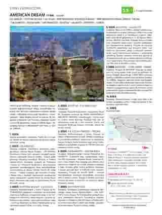 Itaka - gazetka promocyjna ważna od 02.04.2020 do 21.03.2021 - strona 166.