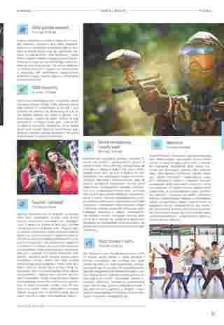 Almatur - gazetka promocyjna ważna od 02.04.2020 do 22.09.2020 - strona 13.