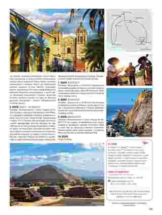 Itaka - gazetka promocyjna ważna od 02.04.2020 do 21.03.2021 - strona 181.