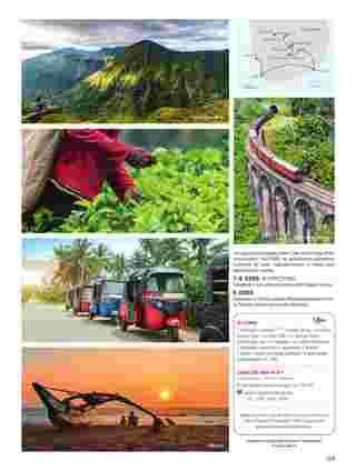 Itaka - gazetka promocyjna ważna od 02.04.2020 do 21.03.2021 - strona 227.