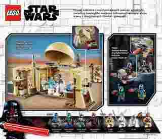 Lego - gazetka promocyjna ważna od 01.01.2021 do 31.05.2021 - strona 112.