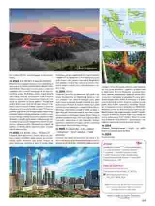 Itaka - gazetka promocyjna ważna od 01.11.2019 do 31.03.2020 - strona 227.