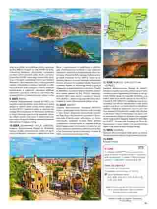 Itaka - gazetka promocyjna ważna od 01.11.2019 do 31.03.2020 - strona 83.