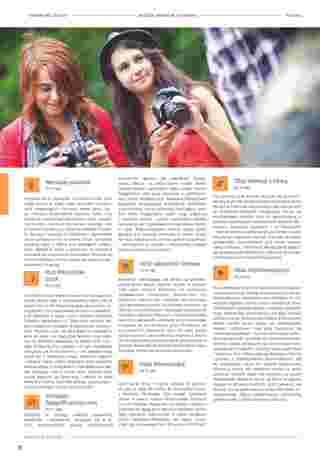 Almatur - gazetka promocyjna ważna od 02.04.2020 do 22.09.2020 - strona 92.