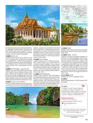 Itaka - gazetka promocyjna ważna od 02.04.2020 do 21.03.2021 - strona 245.