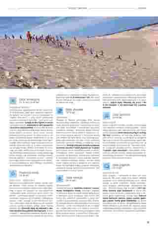 Almatur - gazetka promocyjna ważna od 02.04.2020 do 22.09.2020 - strona 29.