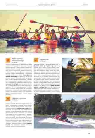 Almatur - gazetka promocyjna ważna od 02.04.2020 do 22.09.2020 - strona 69.