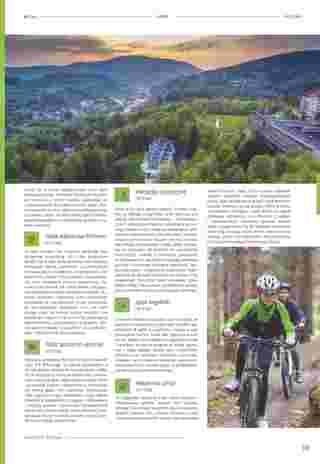 Almatur - gazetka promocyjna ważna od 02.04.2020 do 22.09.2020 - strona 133.