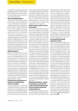 Hebe - gazetka promocyjna ważna od 01.05.2019 do 31.05.2019 - strona 106.