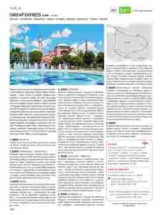 Itaka - gazetka promocyjna ważna od 01.11.2019 do 31.03.2020 - strona 156.