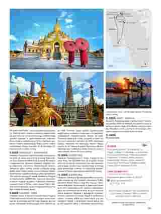 Itaka - gazetka promocyjna ważna od 02.04.2020 do 21.03.2021 - strona 253.