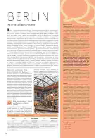 Almatur - gazetka promocyjna ważna od 02.04.2020 do 22.09.2020 - strona 226.