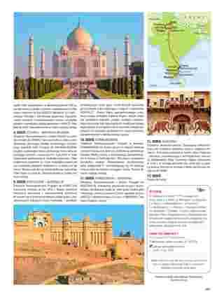 Itaka - gazetka promocyjna ważna od 02.04.2020 do 21.03.2021 - strona 223.