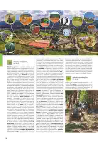 Almatur - gazetka promocyjna ważna od 02.04.2020 do 22.09.2020 - strona 118.