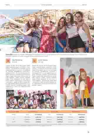 Almatur - gazetka promocyjna ważna od 02.04.2020 do 22.09.2020 - strona 211.