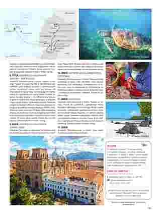 Itaka - gazetka promocyjna ważna od 02.04.2020 do 21.03.2021 - strona 193.