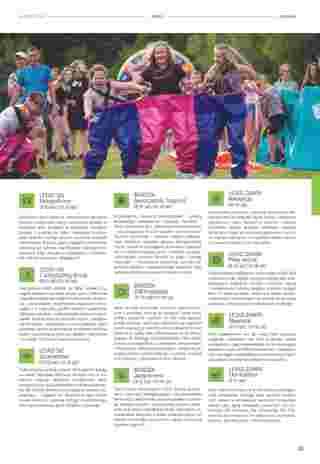 Almatur - gazetka promocyjna ważna od 02.04.2020 do 22.09.2020 - strona 115.