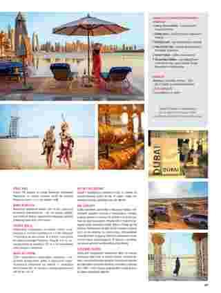 Itaka - gazetka promocyjna ważna od 02.04.2020 do 21.03.2021 - strona 51.
