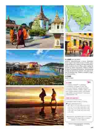 Itaka - gazetka promocyjna ważna od 02.04.2020 do 21.03.2021 - strona 251.
