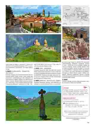 Itaka - gazetka promocyjna ważna od 01.11.2019 do 31.03.2020 - strona 163.