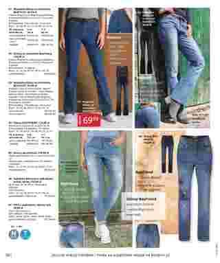Bonprix - gazetka promocyjna ważna od 01.08.2020 do 10.02.2021 - strona 131.