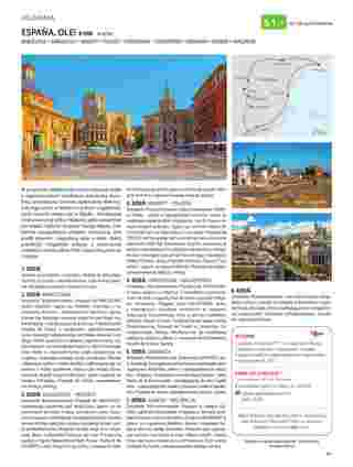 Itaka - gazetka promocyjna ważna od 01.11.2019 do 31.03.2020 - strona 73.