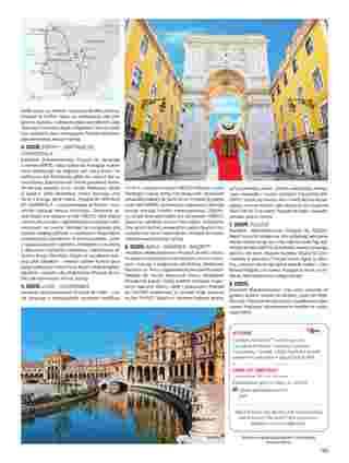 Itaka - gazetka promocyjna ważna od 01.10.2019 do 31.03.2020 - strona 157.