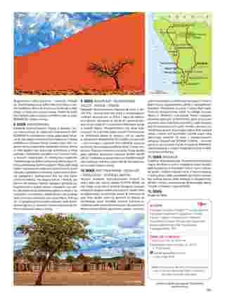 Itaka - gazetka promocyjna ważna od 01.11.2019 do 31.03.2020 - strona 253.
